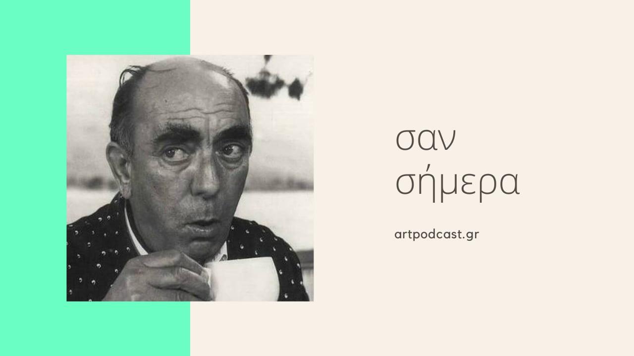 13 Απριλίου: Σαν σήμερα φεύγει από τη ζωή ο Διονύσης Παπαγιαννόπουλος