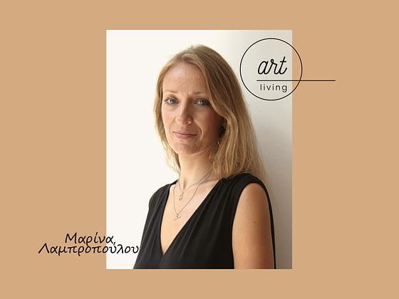Η Μαρίνα Λαμπροπούλου γράφει για το Art Living