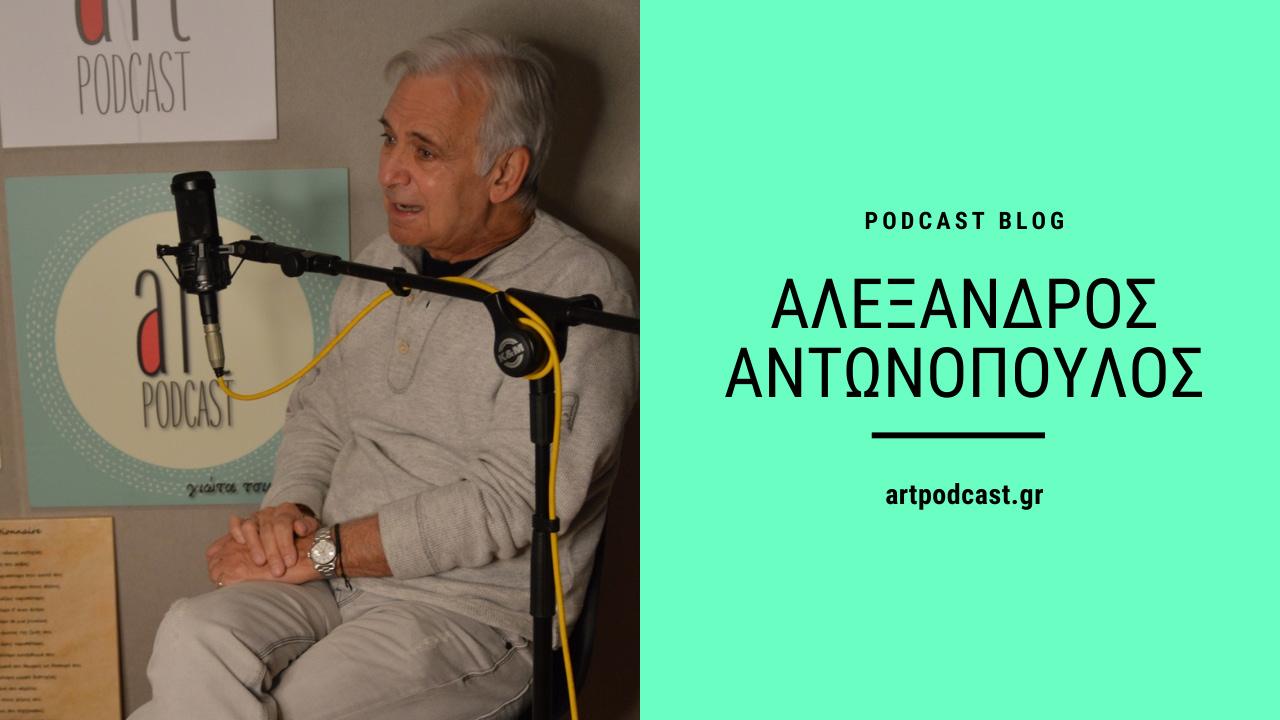 Η Γιώτα Τσιμπρικίδου γράφει για τον Αλέξανδρο Αντωνόπουλο