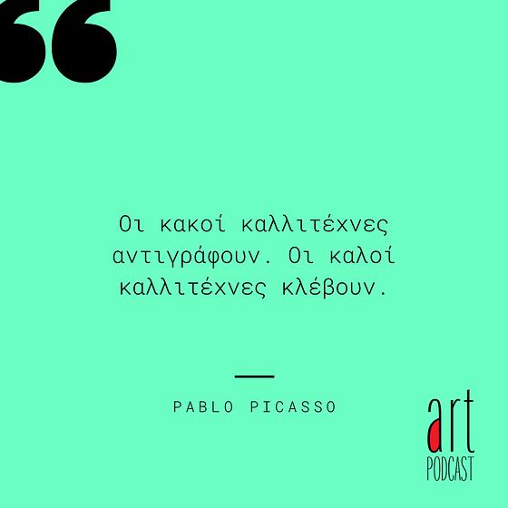 Art Quote - Πάμπλο Πικάσο