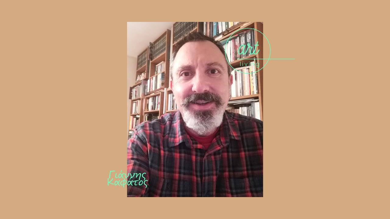 Ο Γιάννης Καφάτος γράφει για το Art Living